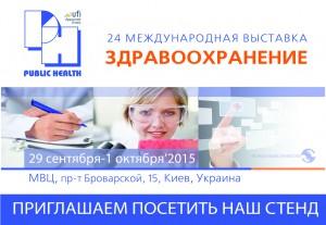 """Компания RH на выставке """"Здравоохранение-2015"""" - Новости RH"""