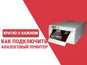 Установка B/W аналогового принтера - Новини RH