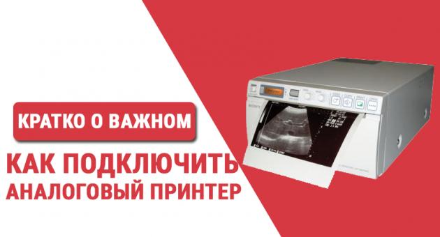 Установка B/W аналогового принтера - Статьи RH