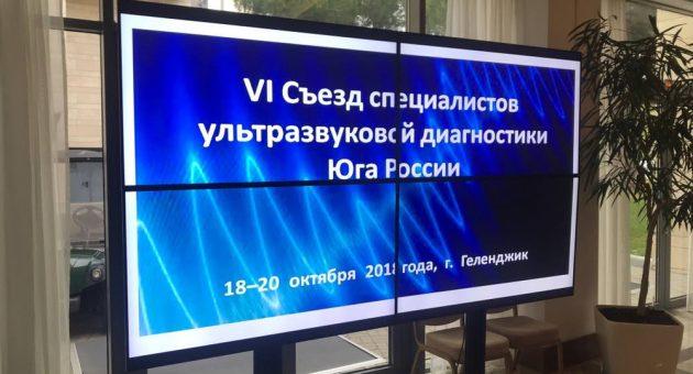 Команда RH посетила VI съезд специалистов ультразвуковой диагностики Юга России в городе Геленджик - Новости RH